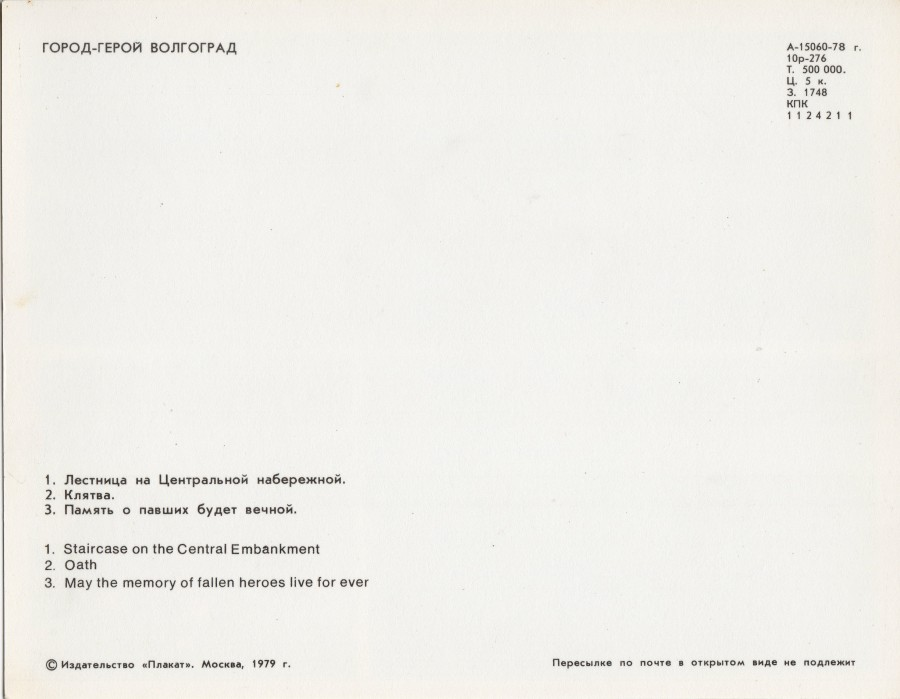 Город-герой Волгоград,комплект открыток,изд.Плакат,1979
