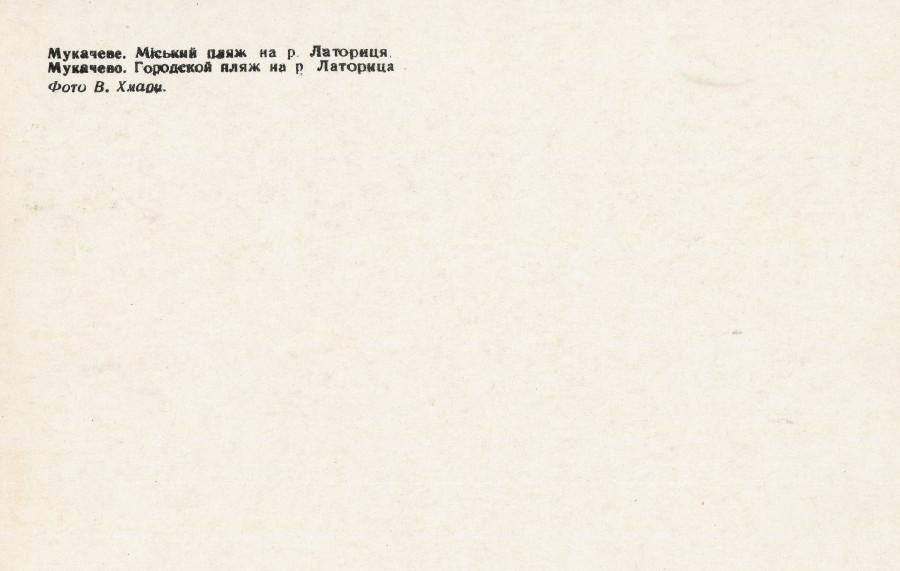 Мукачево,комплект открыток,изд.Радянська Україна,1979