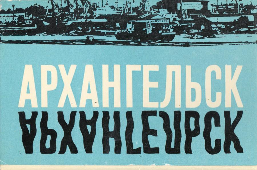 Архангельск,комплект открыток,изд.Советская Россия,1968
