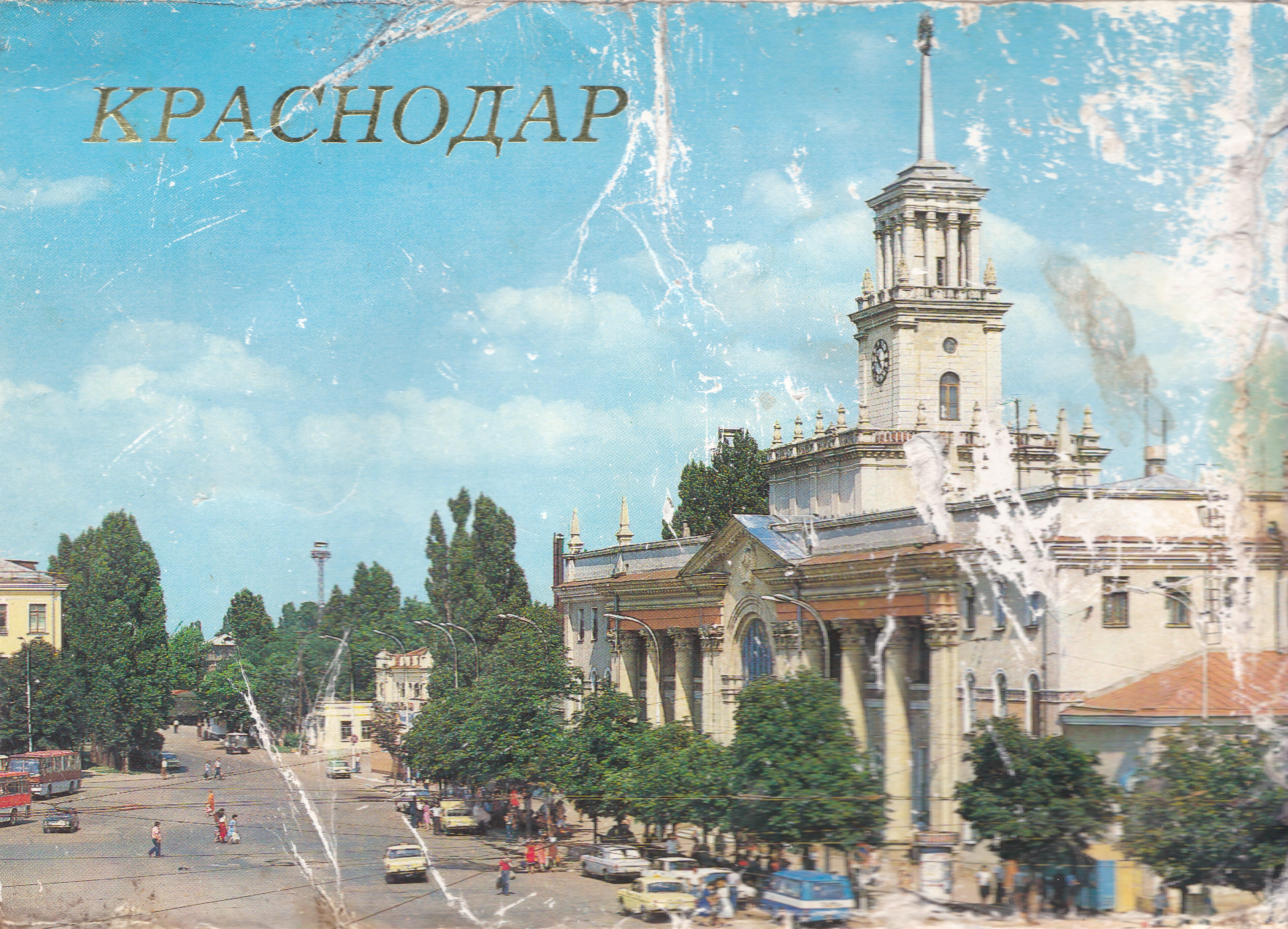 крышей набор открыток города ссср краснодар руслановна, ваш взгляд