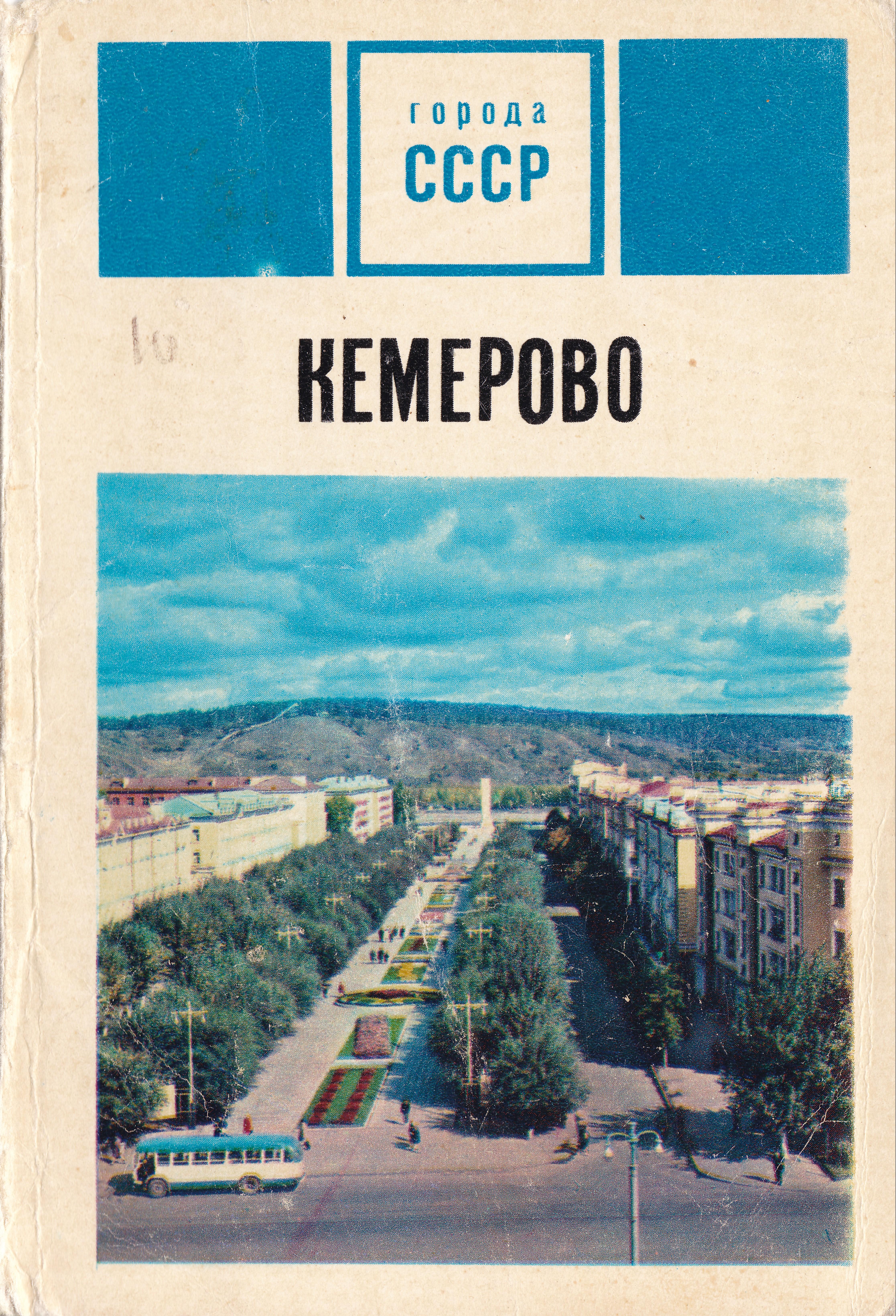 прогноз открытки кемерово 1972 этот
