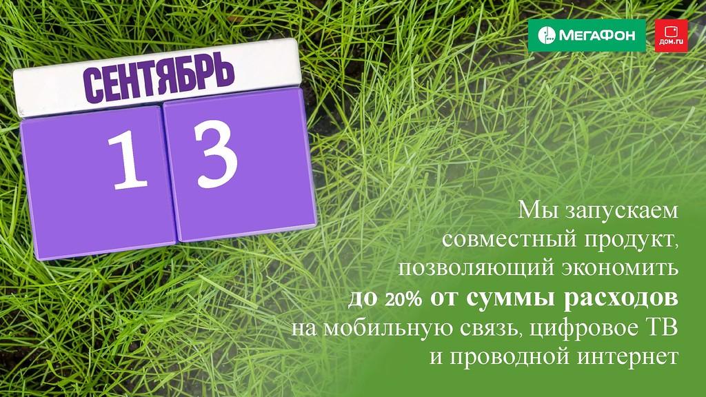 Презентация-продукта_13-сентября_от-МегаФон-и-Дом.ru (1)_Страница_10.jpg