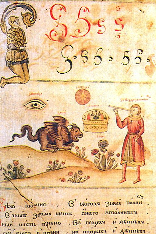 13 Букварь Кариона Истомина 1691