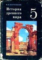 istoriya-05-0m