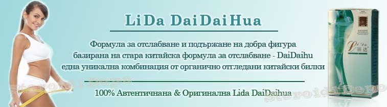 lida_daidaihua_capsule_original_sd