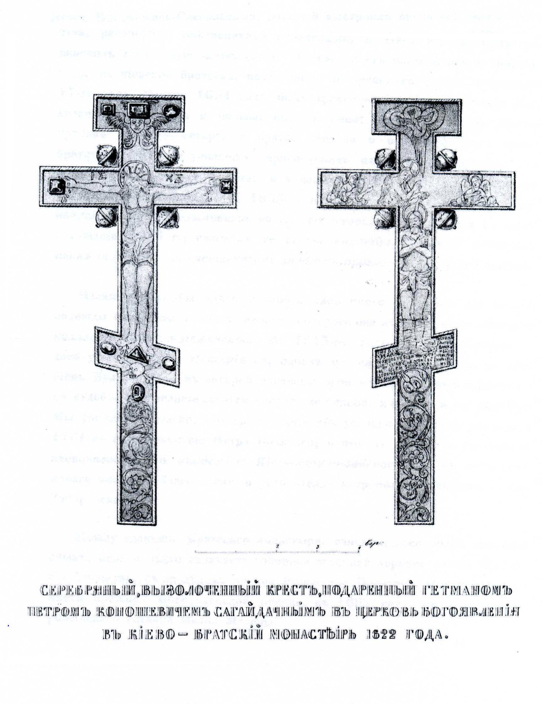 Крест Сагайдачного