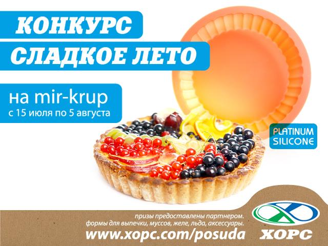 Konkurs-Sladkoye-leto_640x480_JJ