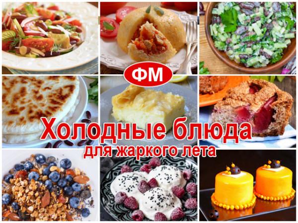 Рецептов блюд и кулинарных изделий для предприятий общественного питания