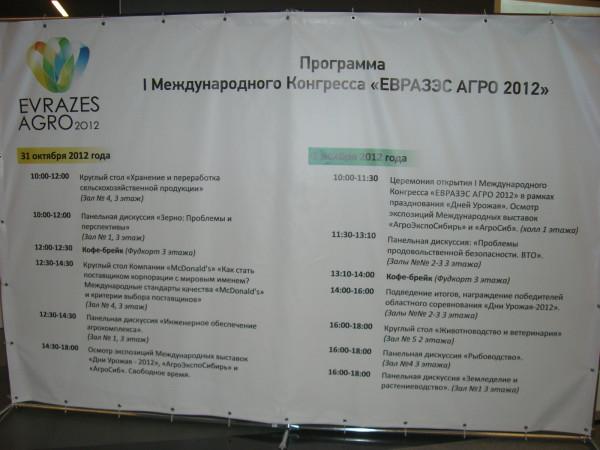 Деловая программа евразэс агро 2012