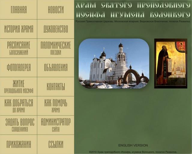 site-hrama-zel-izm1