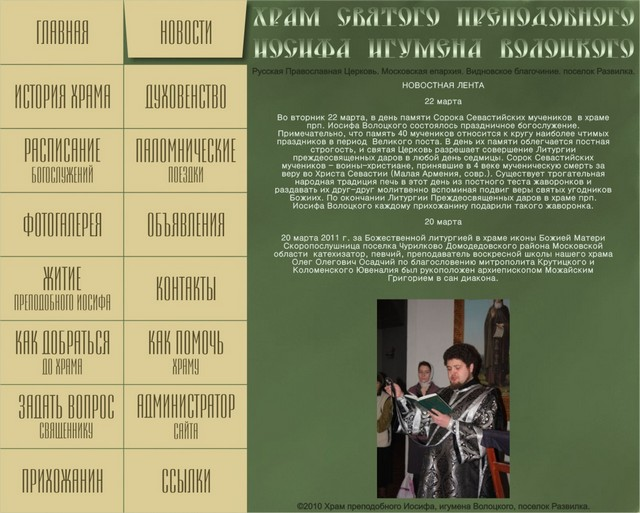 site-hrama-zel-izm2