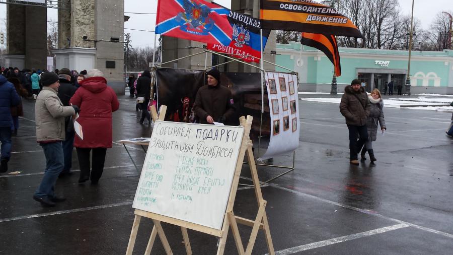 Поможем Донбассу