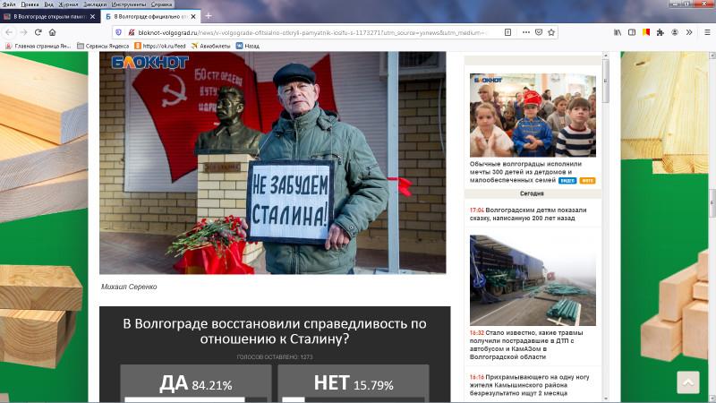 Бюст тов.Сталина в Сталинграде.
