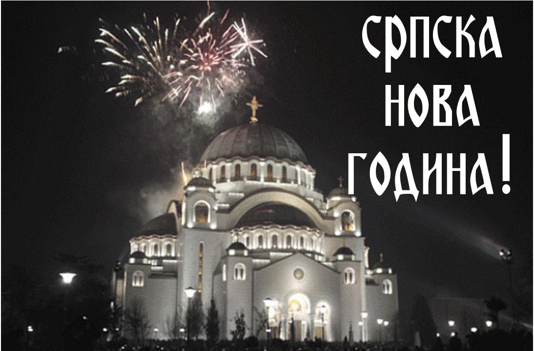 srpska-nova-godina