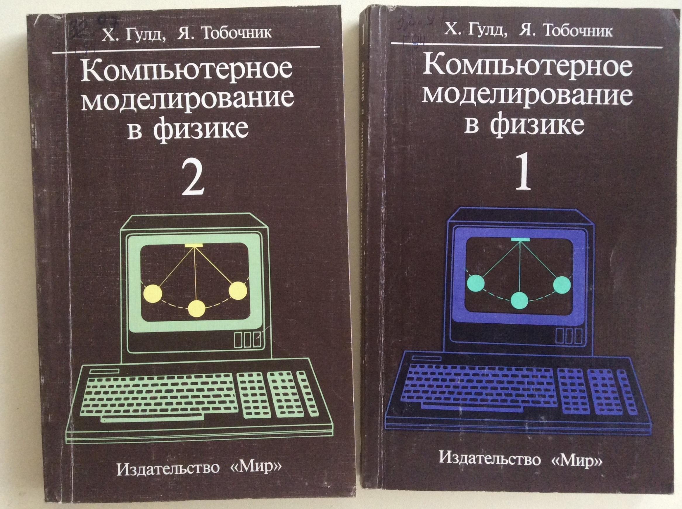 kompyuternoe-modelirovanie-v-fizike-v-2-knigakh-guld-1-13341758