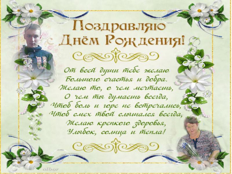 Поздравления с днем рождения внука 28 лет