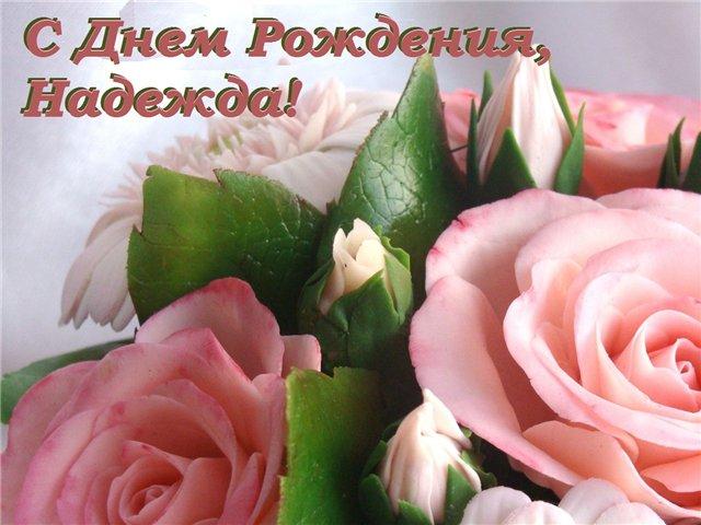 Поздравление с днем рождения для надежды