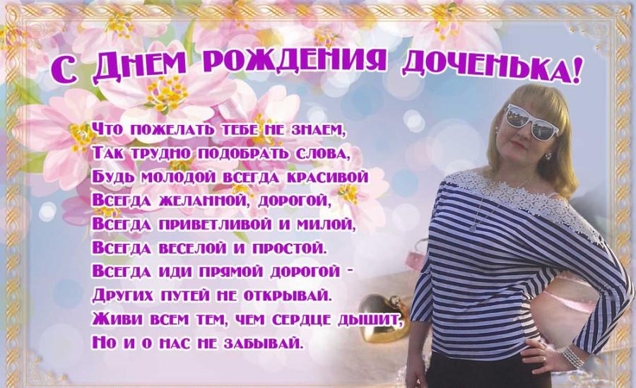 Поздравления дочке с днем рождения музыкальные
