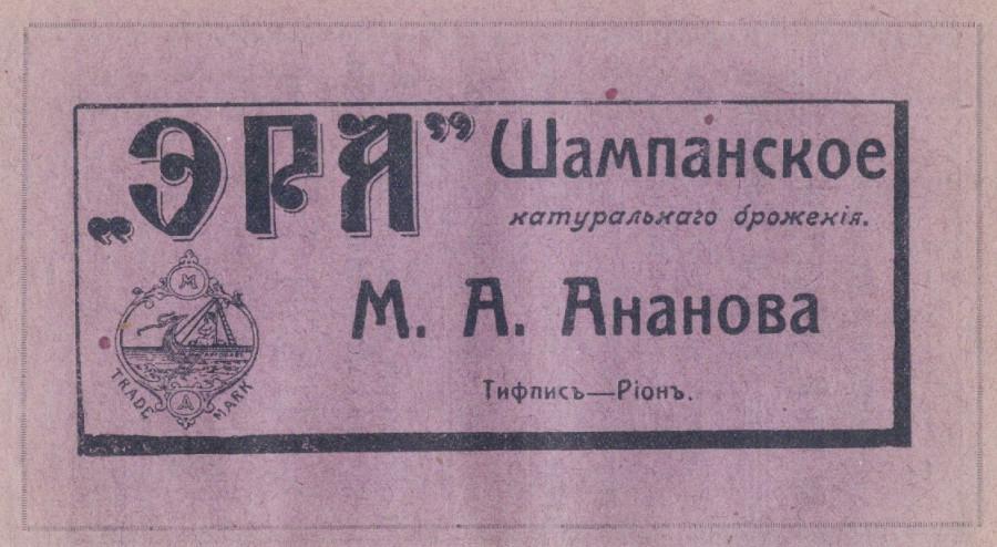 Ананов-шампанское