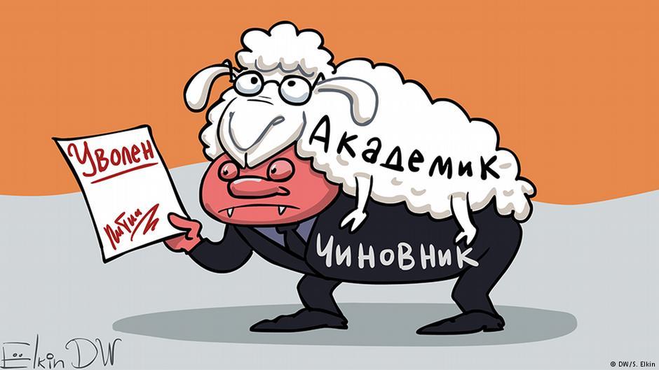 академик