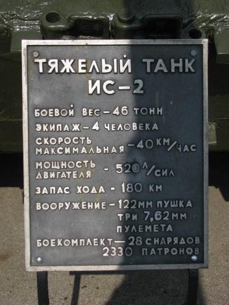 Табличка под танком