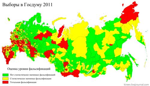 Киреев_Фальсификации_ГД_2011