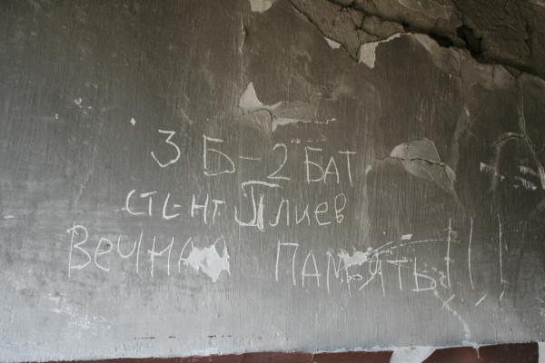 Ст с-нт Плиев