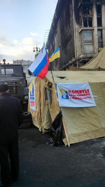 РГП на Майдане1