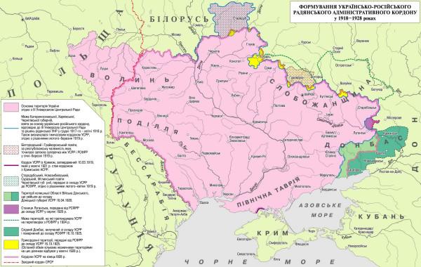 Формирование украинско-российской границы в 1918-1928 гг