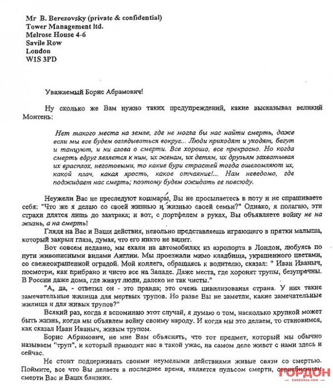 Ю.Фельштинский. Переписка В.Путина с Б.Березовским
