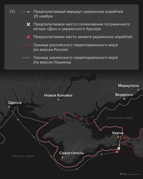 Помощь зала: Когда Кремль аннексировал Керченский пролив?