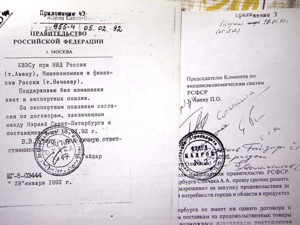 Согласие Гайдара