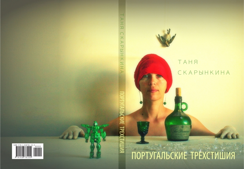 Skarynkina_cover_mini
