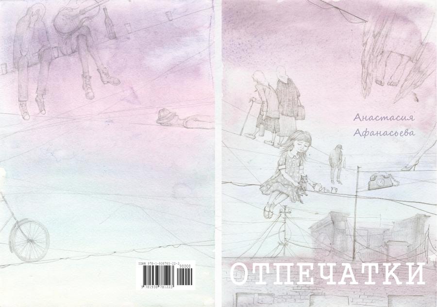 Afanasieva_cover_mini
