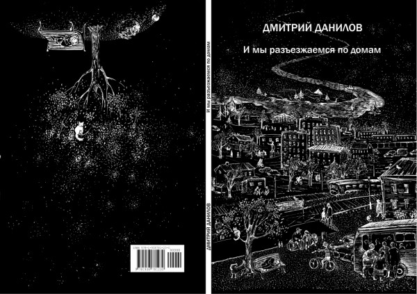 Danilov_cover_mini