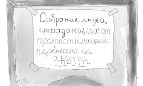 Прокрастинация_1