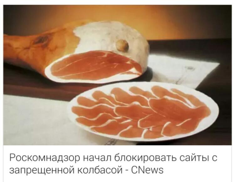 пиздец колбасе