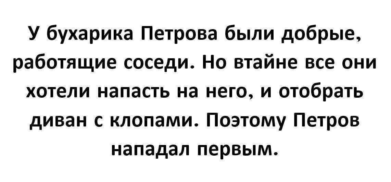 петрофф-это раисся