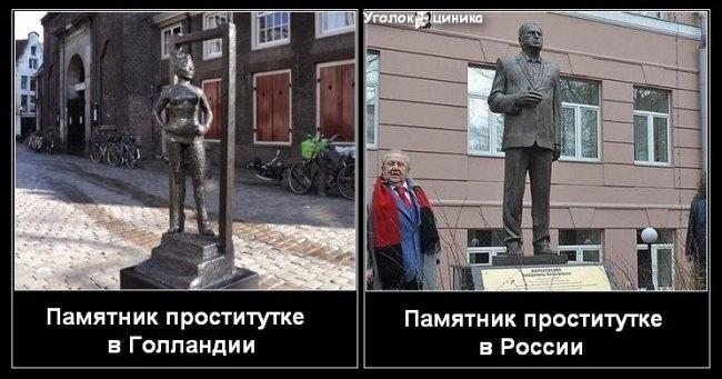 памятник жирику