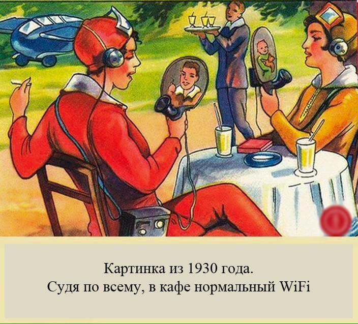 WiFiВКафе