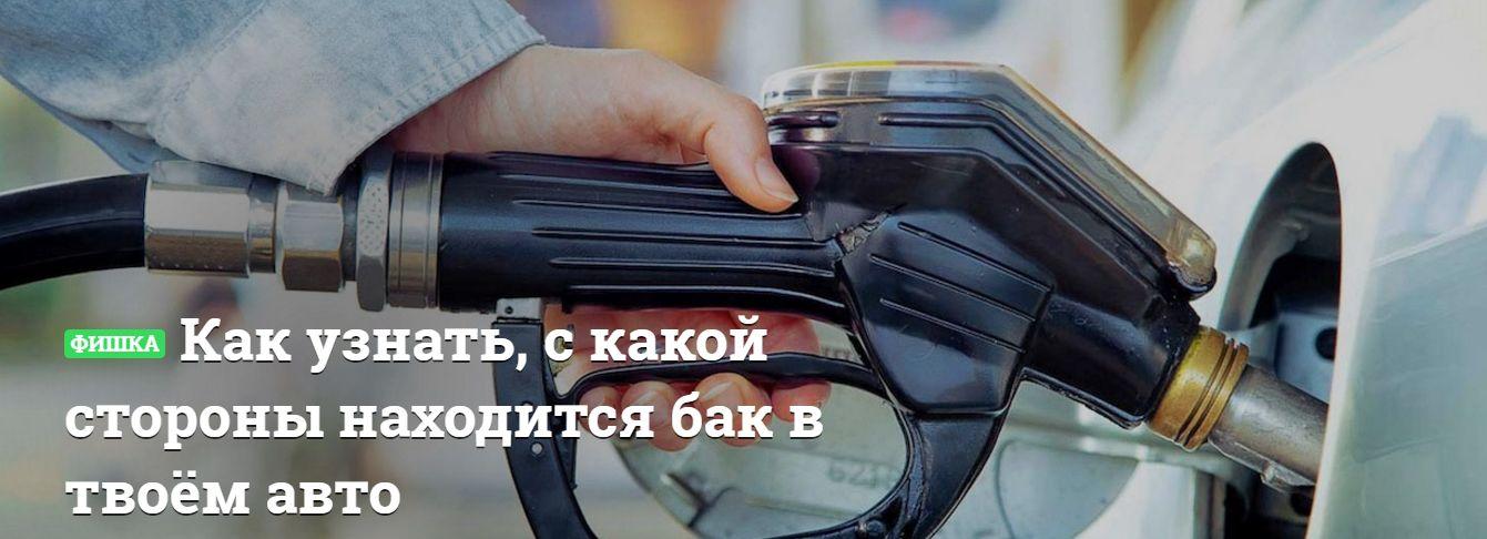 Бензобак