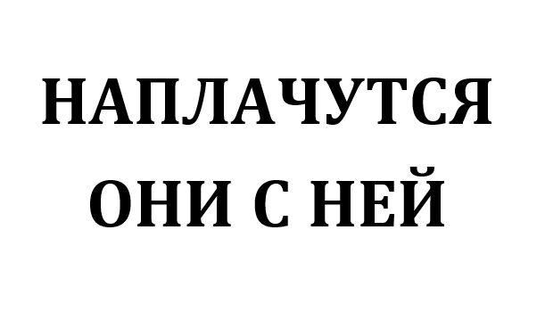 последнийДовод