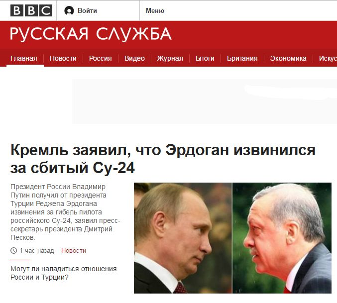 bbc-заголовок