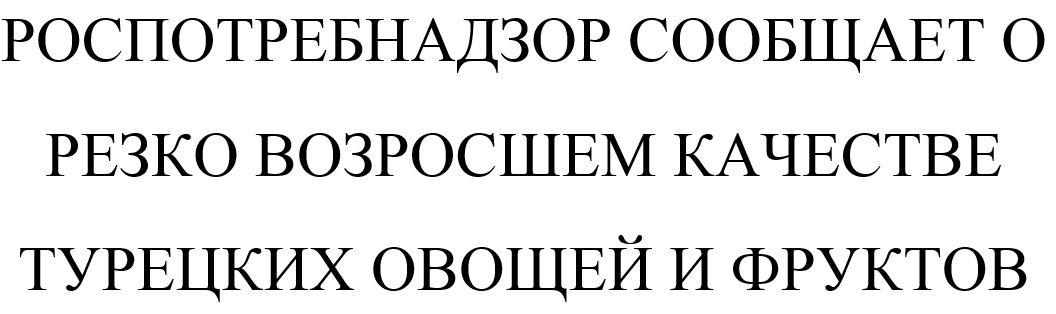 роспотребнадзор