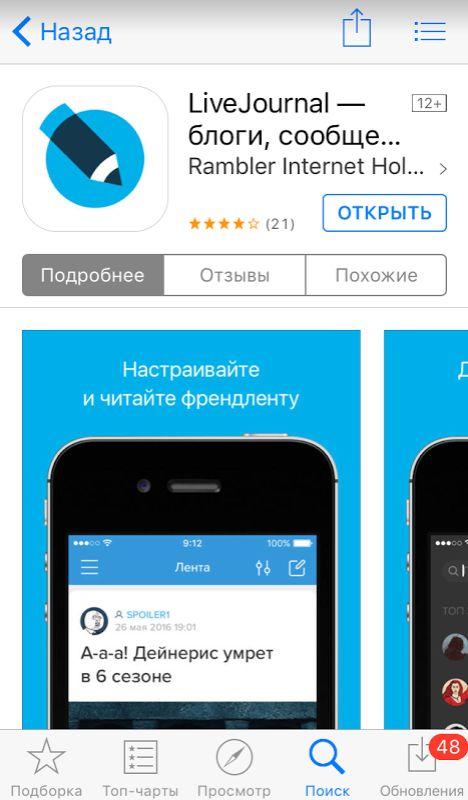 ЖЖ-iOS