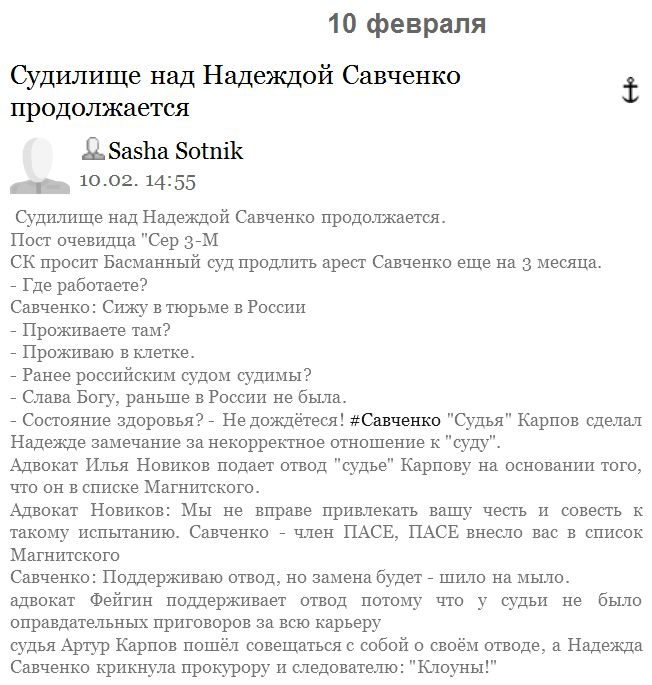 савченко и клоуны