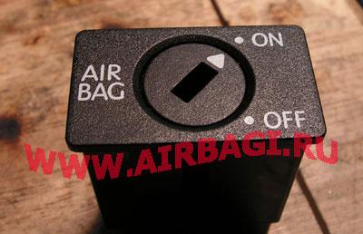 Выключатель пассажирского AIRBAG