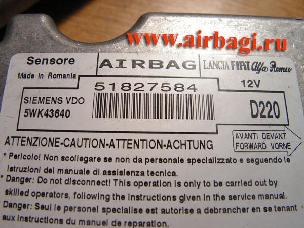 Блок Airbag Fiat Brava