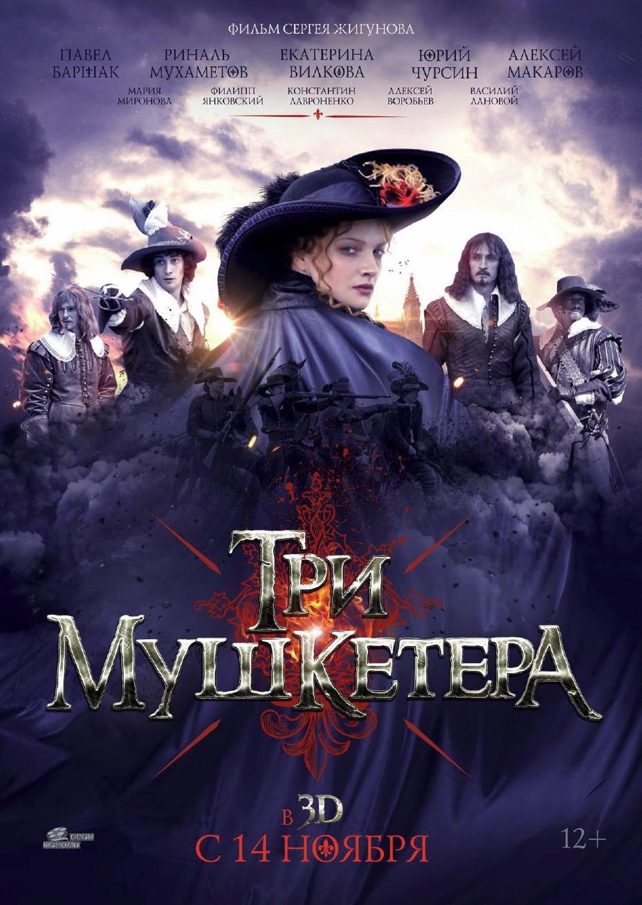 kinopoisk.ru-Tri-mushketera-2238459