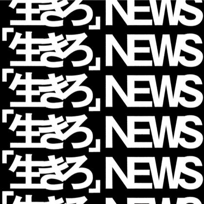 希望 yell news